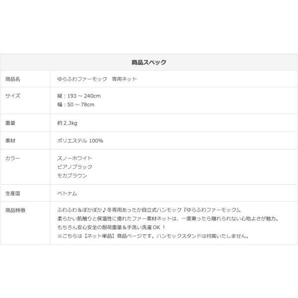 ゆらふわファーモック 新たにファー素材が登場 ネット単品|hammockya|05