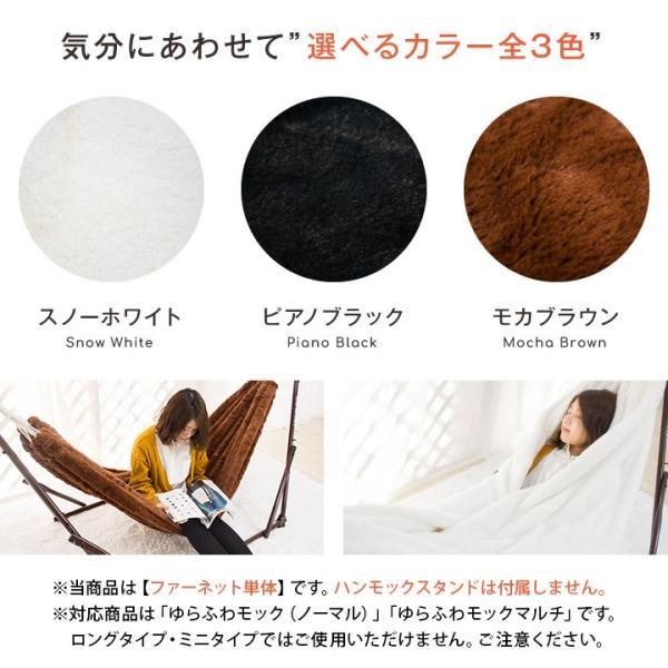 ゆらふわファーモック 新たにファー素材が登場 ネット単品|hammockya|06
