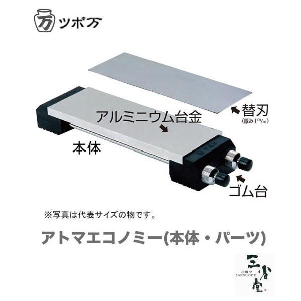 砥石 ツボ万 ダイヤモンド砥石 アトマ 替刃 極細目|hamono-sanshodo|02