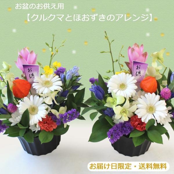 【 生花 】 お盆のお供え用 【 クルクマとほおずきのアレンジ 】2個セット(1対)お届けは8/10〜8/12です。