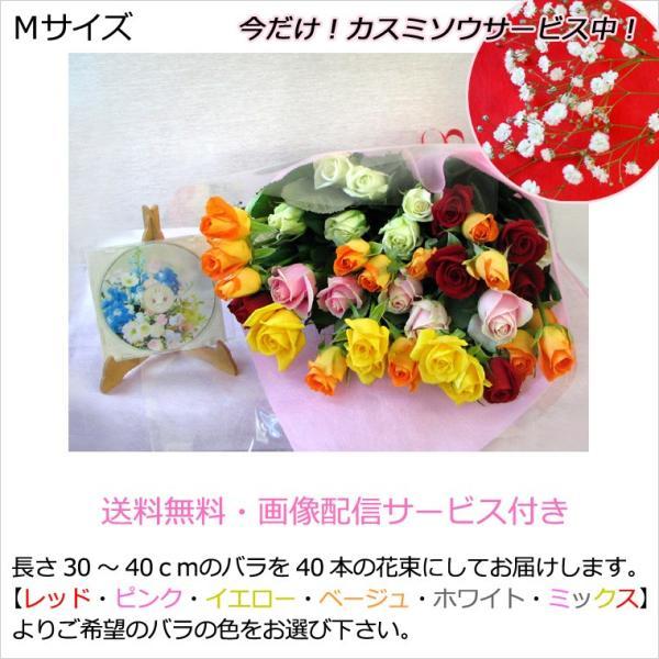 送料無料(一部地域を除く)Mサイズ産地直送 40本のバラの花束