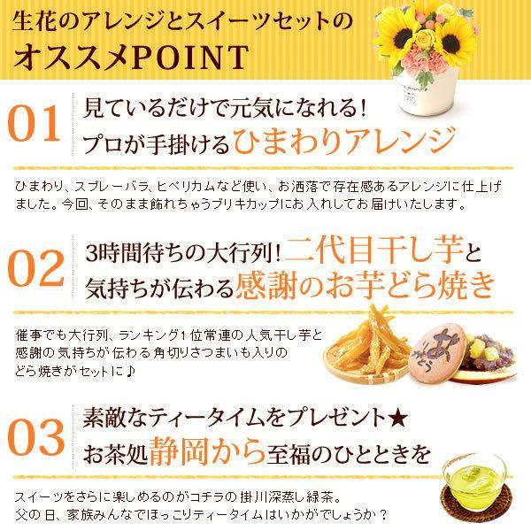 父の日 ギフト 花 セット 和菓子 バウムクーヘン スイーツ 生花 フラワーアレンジメント|hana-collabo|02