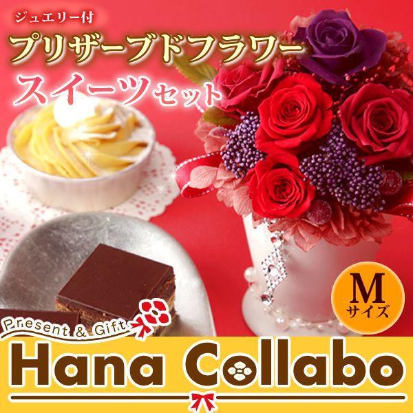 ホワイトデー 花とスイーツ プリザーブドフラワー  Mサイズ|hana-collabo