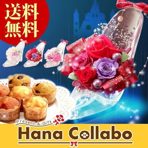 誕生日 プレゼント 女性 ギフト  贈り物 プリザーブドフラワー 花 スイーツ ガラスの靴風 hana-collabo