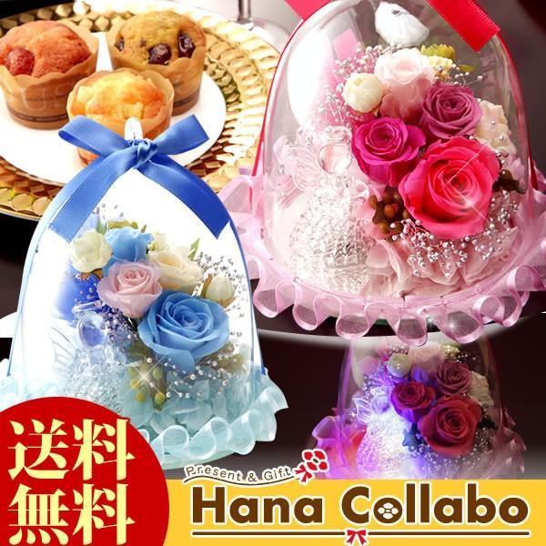 母の日 プレゼント 花 ガラスドーム プリザーブドフラワー 光る スイーツ 洋菓子|hana-collabo