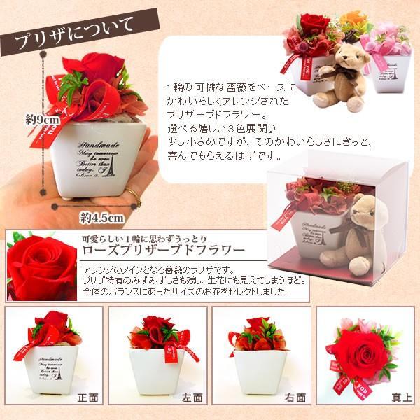 母の日 プレゼント プリザーブドフラワー 花 くま ぬいぐるみ ギフト 贈り物 テディベア|hana-collabo|04