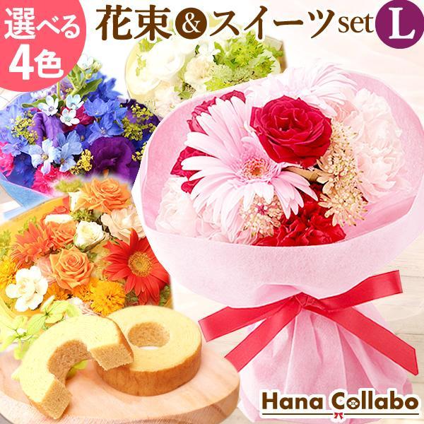 花束 ギフト 退職祝い お祝い 結婚祝い お見舞い 花 女性 誕生日 プレゼント 母 L|hana-collabo