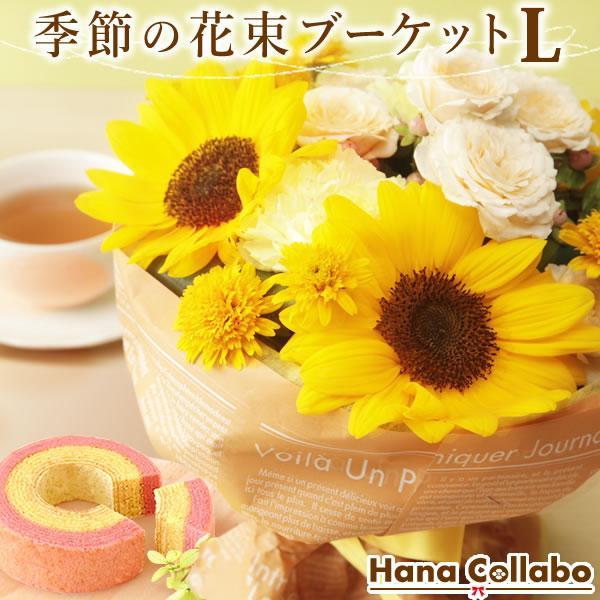 花束 ギフト 退職祝い 女性 誕生日プレゼント 母 花 40代 50代 60代 贈り物 お見舞い 花とスイーツ L hana-collabo