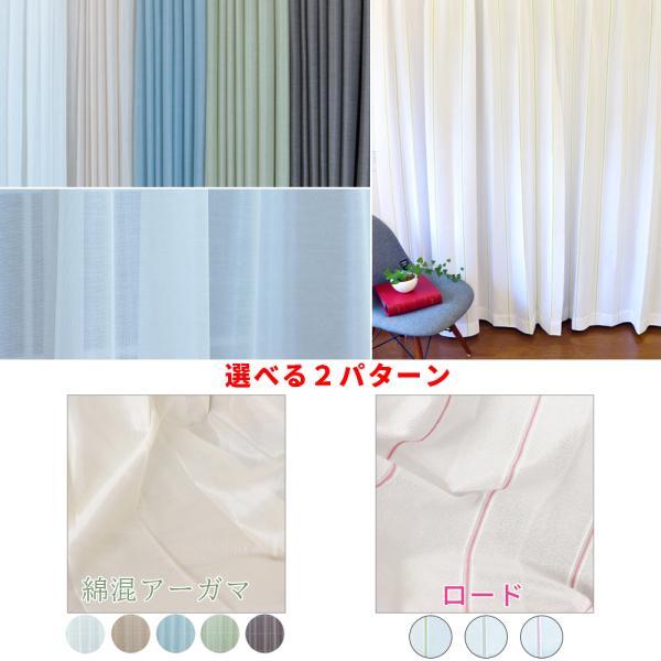 綿混レースカーテン 2枚入り カラーレース 5色展開 綿混素材でナチュラルテイスト UVカット 洗濯機で洗える 日本製 アーガマ|hana-curtain|02