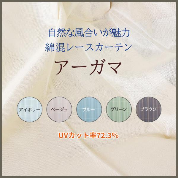 綿混レースカーテン 2枚入り カラーレース 5色展開 綿混素材でナチュラルテイスト UVカット 洗濯機で洗える 日本製 アーガマ|hana-curtain|03