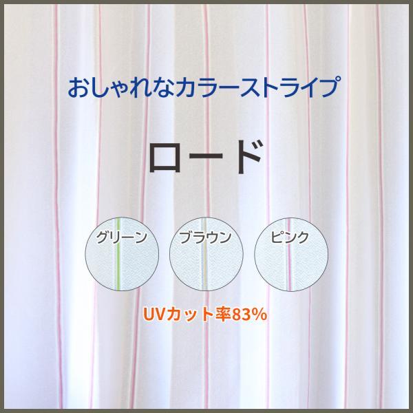 綿混レースカーテン 2枚入り カラーレース 5色展開 綿混素材でナチュラルテイスト UVカット 洗濯機で洗える 日本製 アーガマ|hana-curtain|09
