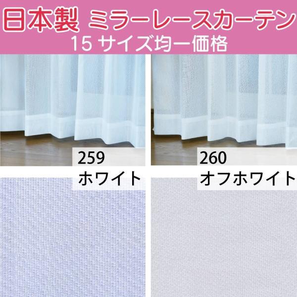 レースカーテン 幅100〜200cm×丈98〜213cm 2枚/1枚入り ミラーレース 洗濯機OK 日本製 15サイズ均一価格 259ホワイト 260オフホワイト