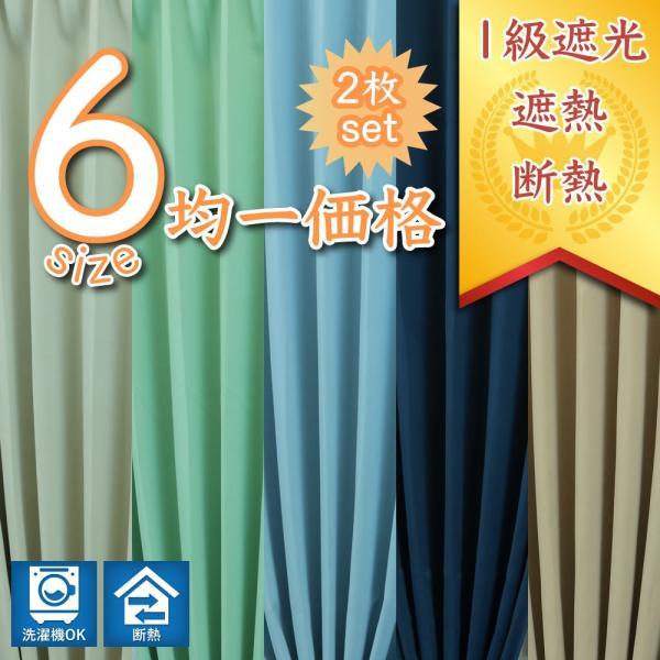 ドレープカーテン 幅100cm×丈110~200cm 2枚組 5色 1級遮光カーテン DP-無地|hana-curtain