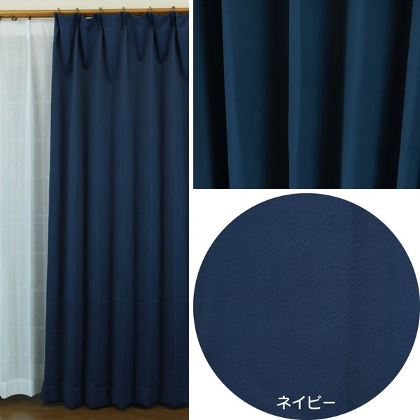 ドレープカーテン 幅100cm×丈110~200cm 2枚組 5色 1級遮光カーテン DP-無地|hana-curtain|14