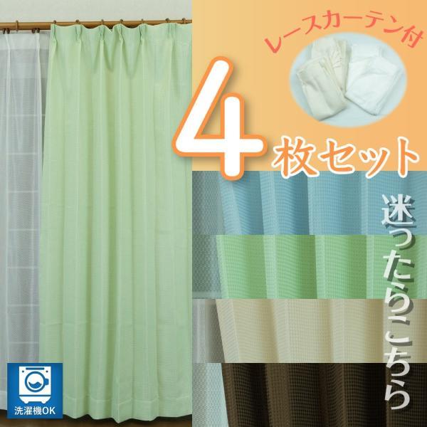ドレープカーテン 幅100cm×丈135/178cm 厚地カーテン2枚・レースカーテン2枚セット 4色 パステルカラー DP-ワッフル|hana-curtain