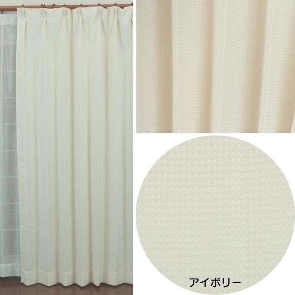 ドレープカーテン 幅100cm×丈135/178cm 厚地カーテン2枚・レースカーテン2枚セット 4色 パステルカラー DP-ワッフル|hana-curtain|07