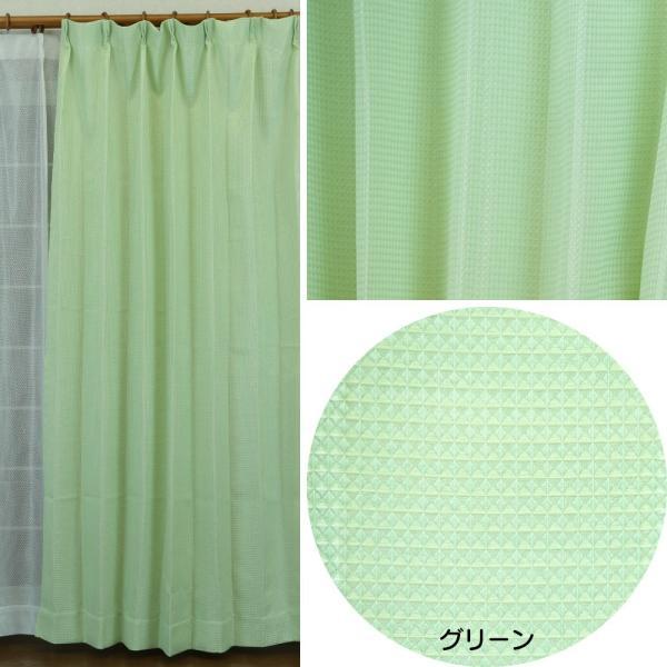 ドレープカーテン 幅100cm×丈135/178cm 厚地カーテン2枚・レースカーテン2枚セット 4色 パステルカラー DP-ワッフル|hana-curtain|08