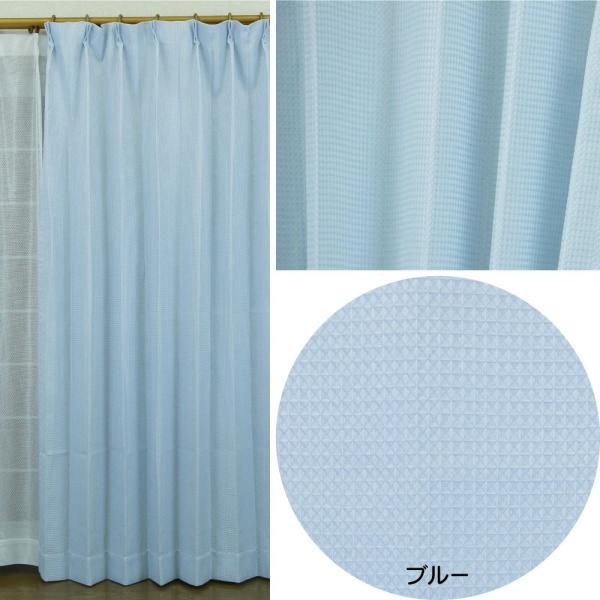 ドレープカーテン 幅100cm×丈135/178cm 厚地カーテン2枚・レースカーテン2枚セット 4色 パステルカラー DP-ワッフル|hana-curtain|09