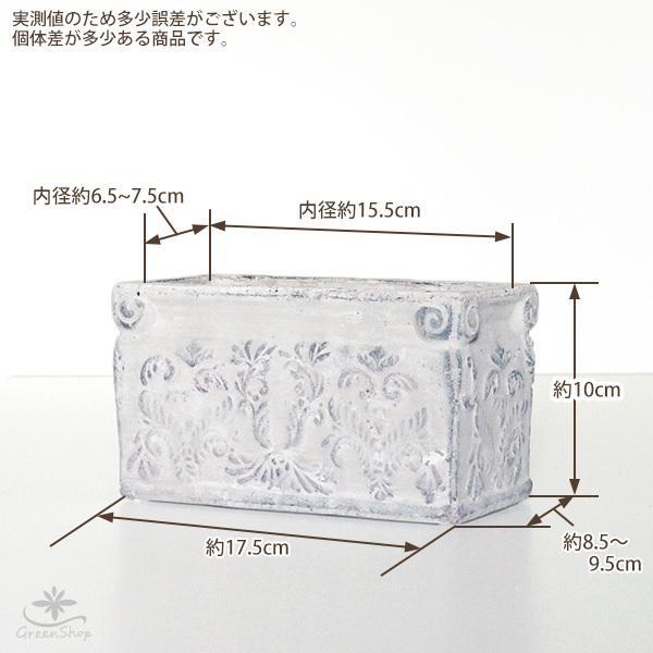 プランター おしゃれ 植木鉢 陶器 ダイナスティ レクトポット 約W18×D9×H10cm hana-kazaru 09
