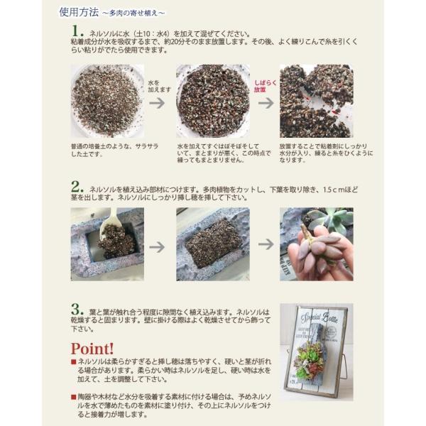 園芸用土 培養土 水で練って固まる園芸用培養土 ネルソルNELSOL 1L|hana-kazaru|09