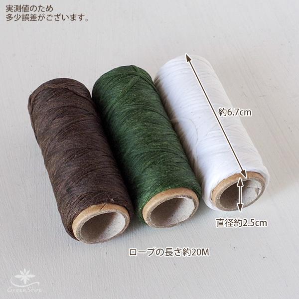 花束まとめ用紐 滑らない蜜蝋加工紐 花資材 STICKROPE スティックロープ 20m|hana-kazaru|09