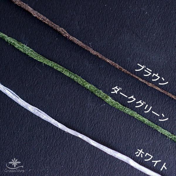 お試しサンプル 花束まとめ用紐 滑らない蜜蝋加工紐 スティックロープ3色|hana-kazaru|03