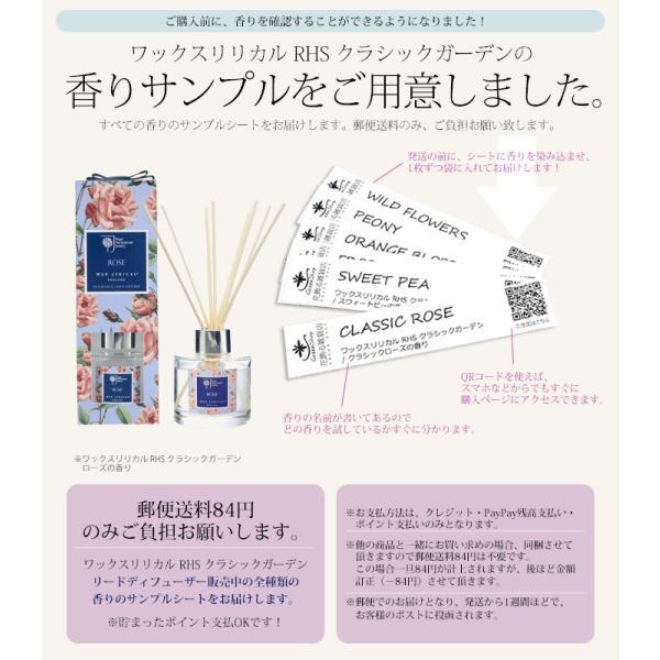 香りサンプルシート ワックスリリカル RHSクラシックガーデン フレグランス リードディフューザー hana-kazaru