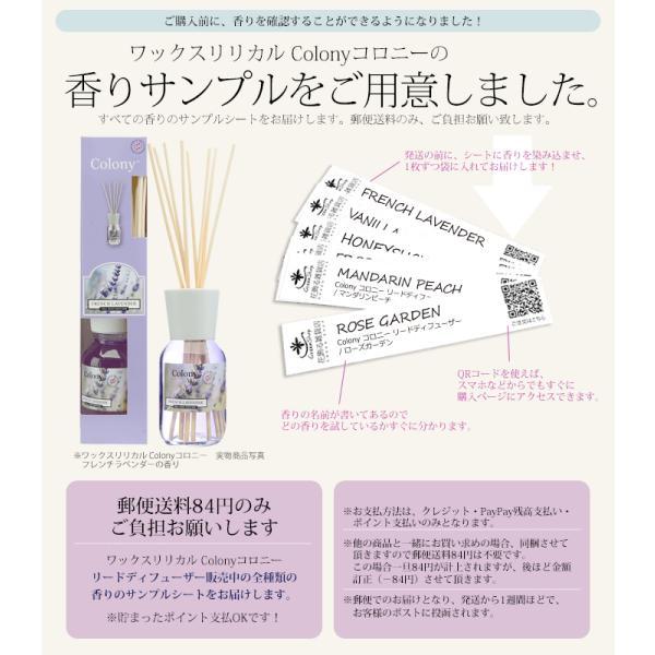 香りサンプルシート ワックスリリカル  Colonyコロニー フレグランス リードディフューザー hana-kazaru