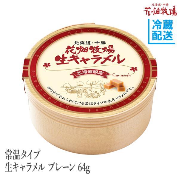 (常温タイプ)生キャラメル プレーン 72g【冷蔵配送】