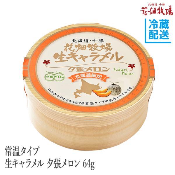 (常温タイプ)生キャラメル 夕張メロン 72g【冷蔵配送】