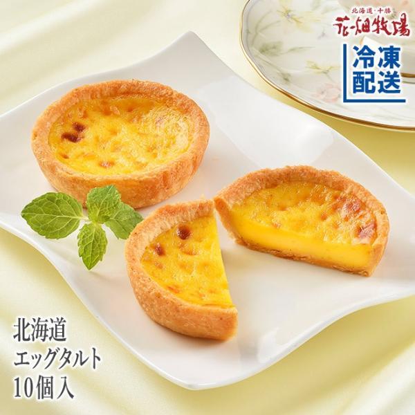 花畑牧場 北海道エッグタルト 10個入【冷凍配送】