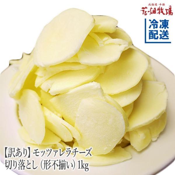 花畑牧場 【訳あり】モッツァレラチーズ切り落とし(形不揃い)1kg【冷凍配送】