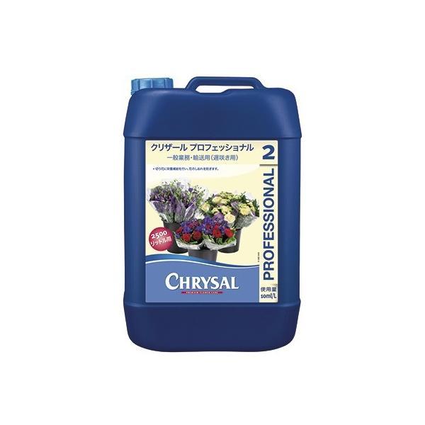 直送 クリザール プロフェッショ 25リットル※返品 代引 キャンセル不可 切花栄養剤 促進剤 クリザール