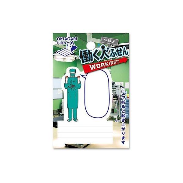 LittleGarden 働く人ふせん 外科医 gfu024 10袋 文房具 ノート 紙製品