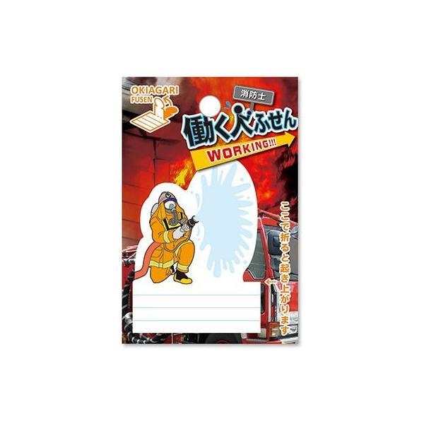 LittleGarden 働く人ふせん 消防士 gfu025 10袋 文房具 ノート 紙製品