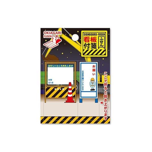 LittleGarden 看板ふせん 工事現場 gfu028 10袋 文房具 ノート 紙製品