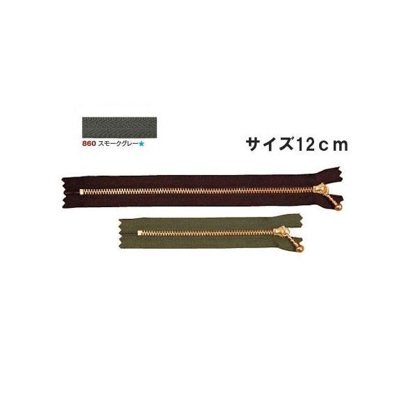 NBK 玉付ファスナー 12cm 10本 ゴールド スモークグレー 3G12-860 ソーイング資材 ファスナー