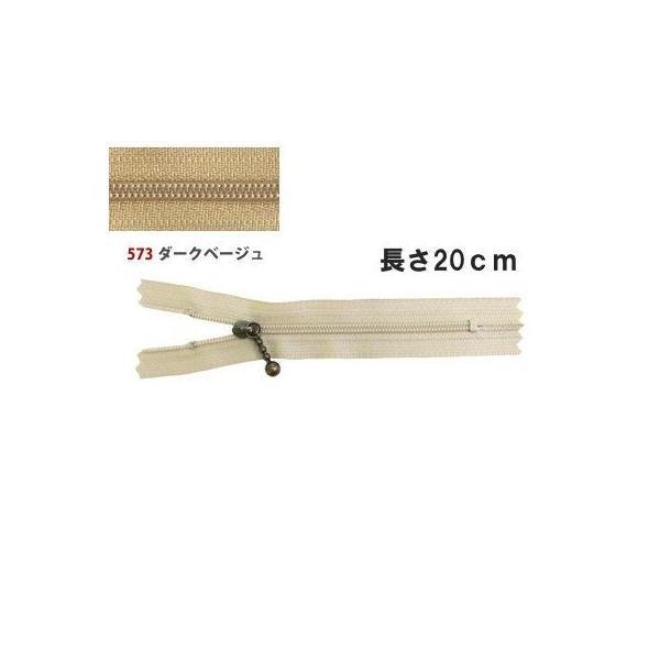 NBK ポーチ用コイルファスナー 20cm 10本 濃ベージュ 3CFBK20-573 ソーイング資材 ファスナー