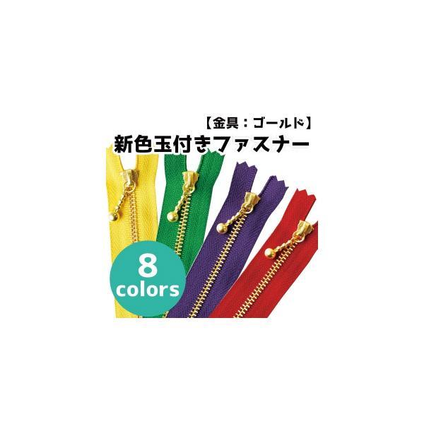 日限定07 NBK 玉付ファスナー ゴールド オレンジ 3G14-849 ソーイング資材 ファスナー