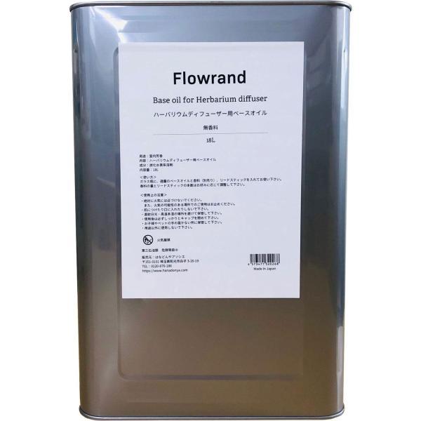 Flowrand ハーバリウムディフューザー用ベースオイル 18L 一斗缶  リードディフューザー ハーバリウムディフューザー材料