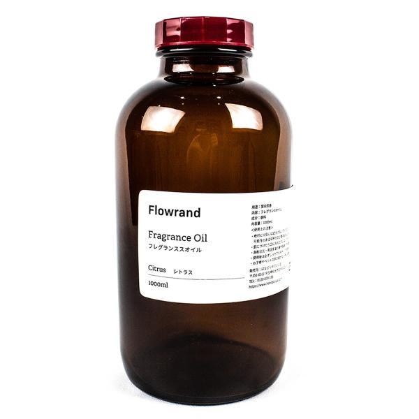Flowrand ハーバリウム用フレグランスオイル シトラス 1000ml リードディフューザー ハーバリウムディフューザー材料