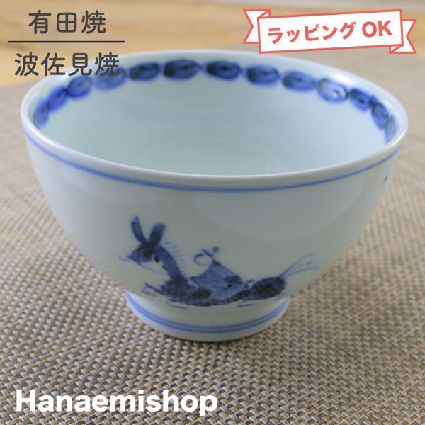 花笑み 有田焼 茶碗 夢人|飯碗 陶器 和食器 オリジナル|hanaemishop