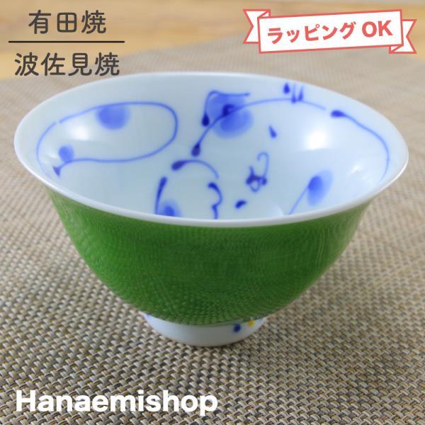 花笑み 有田焼 茶碗 内ネコ(緑) 飯碗 かわいい オリジナル 和食器 猫 hanaemishop