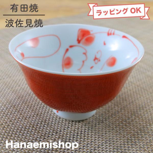 花笑み 有田焼 茶碗 内ネコ(赤)|飯碗 かわいい オリジナル 和食器 猫|hanaemishop