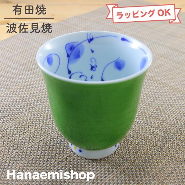 花笑み 有田焼 湯呑 内ネコ(緑)|陶器 和食器 かわいい オリジナル 猫|hanaemishop