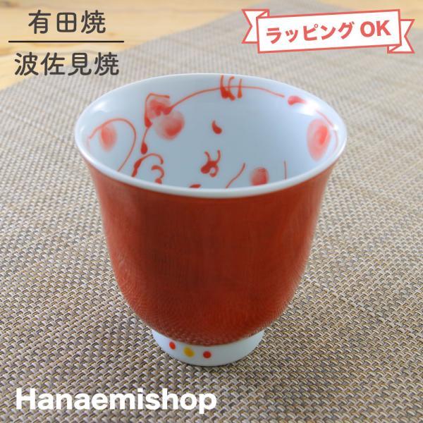 花笑み 有田焼 湯呑 内ネコ(赤)|陶器 和食器 かわいい オリジナル 猫|hanaemishop