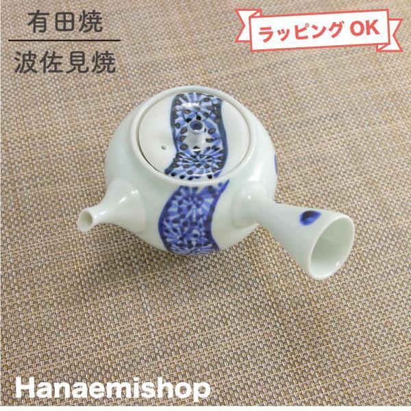 有田焼 急須 流水タコ唐草|急須 ポット 陶器 和食器 おしゃれ オリジナル商品|hanaemishop