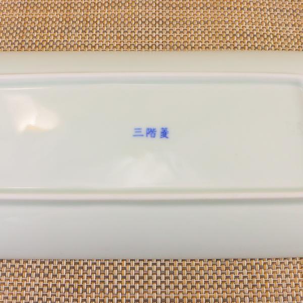 有田焼 焼皿 染付 ライン 焼き皿 オリジナル商品 陶器 和食器 染縞突き出し|hanaemishop|05