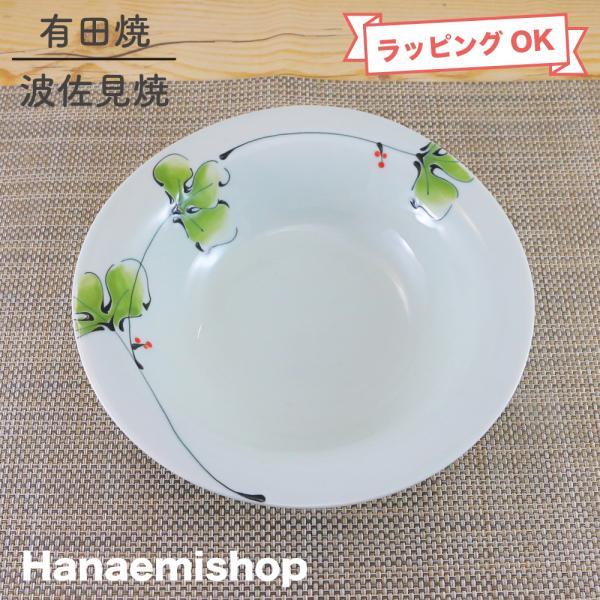 花笑み 有田焼 鉢 ラズベリーボールディッシュ|和食器 陶器 オリジナル ラズベリー 葉っぱ クレソン 三階菱|hanaemishop
