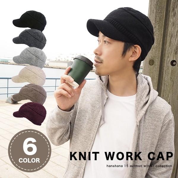 hanahana 15(はなはないちご)『Knit Work Cap』